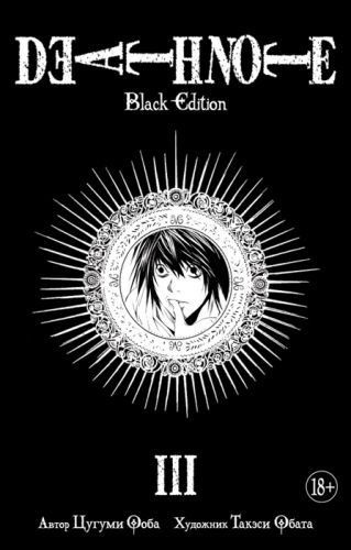 Death Note Black Edition Книга 3 (Ооба Ц.)