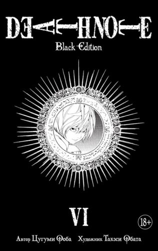 Death Note Black Edition Книга 6 (Ооба Ц.)