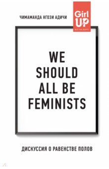 We should all be feminists (Адичи Чимаманда Нгози)
